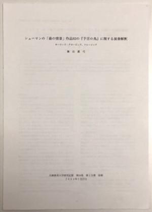 Ti026 シューマンの「森の情景」作品82の『予言の鳥』に関する演奏解釈(新山 眞弓/論文)