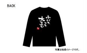 タクT その弐 「小バスでも大喜び」 (長袖)