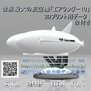 世界最大の航空機「エアランダー10」3Dプリント用データ