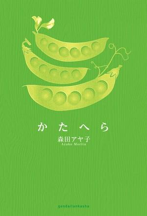 森田アヤ子歌集『かたへら』