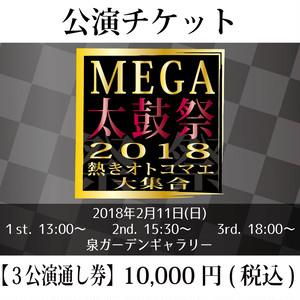 【2018年2月11日(日)3公演通しA席チケット】MEGA太鼓祭2018 熱きオトコマエ大集合