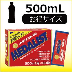 メダリスト500mL用お得サイズ