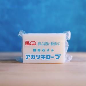 アカツキローブ固形石けん(150g)