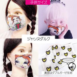 【子供用】ファッションマスク ジャンヌダルク