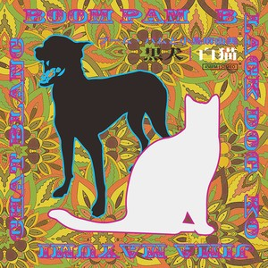 【Vinyl】Aside:Boom Pam / Black Dog Bside:小島麻由美 with Boom Pam / Chat Blanc 7inch EP
