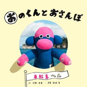 写真絵本 おのくんとおさんぽ 東松島へん 2冊セット