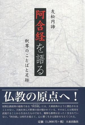 阿含経を語る 〜釈尊のことばと足跡〜
