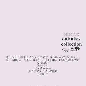 【4名限定】特別サイン入り『Outtakes Collection』3種類T-Shirtsサイズ(S)(M)セット