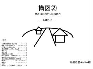構図②_遠近法を利用した描き方