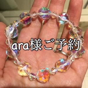 【ara様ご予約】12、6ミリルナフラッシュスターカット