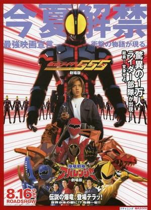 仮面ライダー 555〈ファイズ〉//爆竜戦隊アバレンジャー