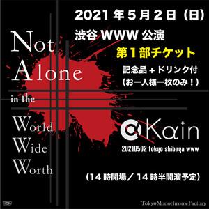 【第1部】2021年5月2日(日)渋谷WWW公演チケット