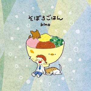 Kino CD「そぼろごはん」