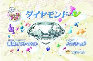 ダイヤモンド ※メール版