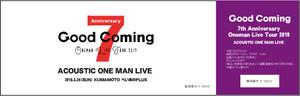 3月24日(日)熊本公演チケット