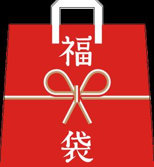 2019年福袋 ①