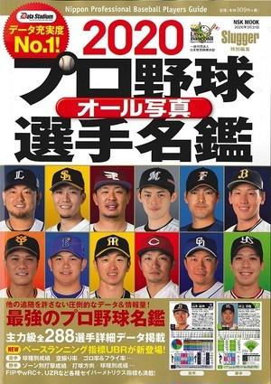 2020 プロ野球オール写真選手名鑑