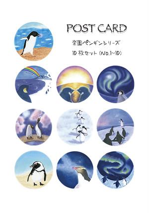 名取千春 ポストカード 10柄セット