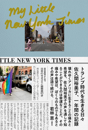 【通常版】My Little New York Times