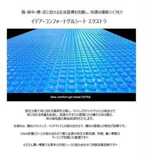 イデア・コンフォートゲルシート エクストラ ベルベットタイプ (予約注文品)