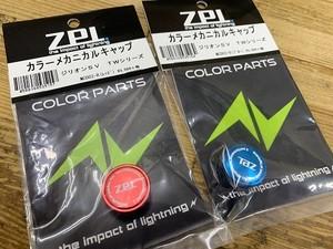 ZPI / カラーメカニカルキャップ  ジリオンSV TWシリーズ