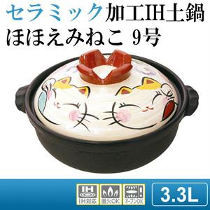 日本製 セラミック加工 IH土鍋 IH・直火両用 猫 9号