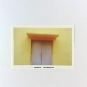 ポストカード ウラジオストック 黄色い壁