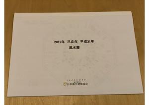2019(己亥)年 風水暦