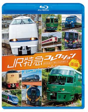 JR特急コレクション 後編 Blu-ray 特典:ビコム2021カレンダー
