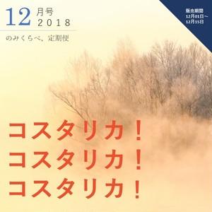 【900g】のみくらべ、定期便[12月号・2018]