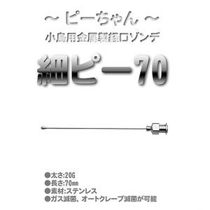 ~ ピーちゃん ~ (細ピー70)