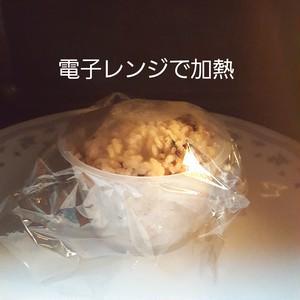 あんこ屋さんと作った『山菜おこわ 6個入り』(冷凍)