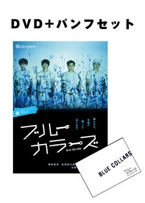 劇団スパイスガーデン第8回公演「ブルーカラーズ」DVD&パンフレットセット