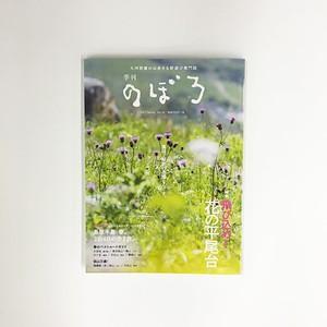 季刊のぼろ Vol.16(2017・春)