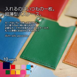 dunn solo passcase (単品)ICカードを一枚入れて使うパスケース。薄くて軽い。