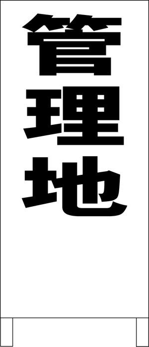 シンプルA型スタンド看板「管理地(黒)」【不動産】全長1m