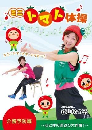 ミニトマト体操DVD ~介護予防編~ 60~80代