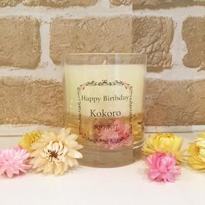 【ご結婚・誕生日祝】お花の贈り物♡ドライフラワーキャンドル【名入れ・ギフト】