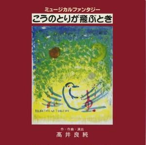 こうのとりが飛ぶとき ミュージカルファンタジー 2枚組 音楽CD