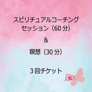 セッション(60分)と瞑想(30分)のセット×3回チケット 人気!