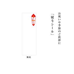 のしシール 熨斗 お祝い 【無地】320枚(16枚x20シート)(P2860-02)