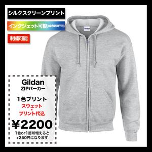 GILDAN ギルダン 8.0oz ヘビーブレンド フルジップパーカー (裏起毛) (品番1860)