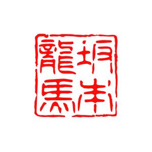 Web落款<509>篆古印(15mm印)