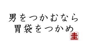 11/22「男をつかむなら胃袋をつかめ」