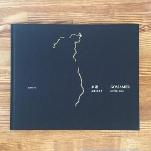 【新刊】【サイン本】糸遊 上瀧由布子写真集(蒼穹舎)
