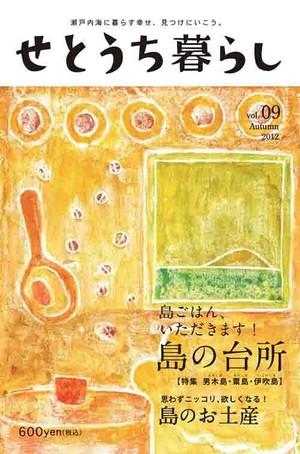 せとうち暮らし Vol.9