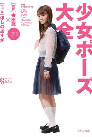 会田誠:監修  「ほしのあすか:モデル 少女ポーズ大全」