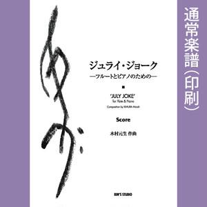 「ジュライ・ジョーク」ーフルートとピアノのためのー[通常楽譜]