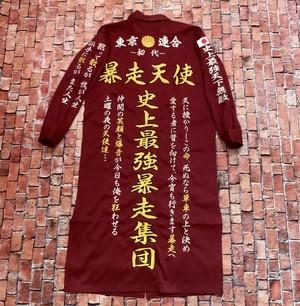 高級刺繍入り #特攻服(エンジ120cmロング)