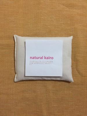 米ぬか・玄米カイロ(温湿布)【ナチュラルカイロ】(レギュラー)